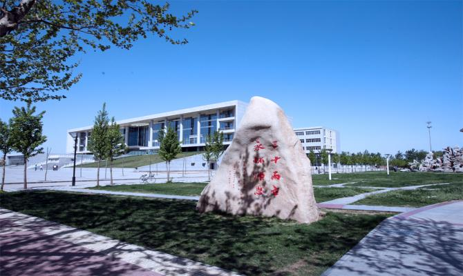 Hebei University of Economics and Business